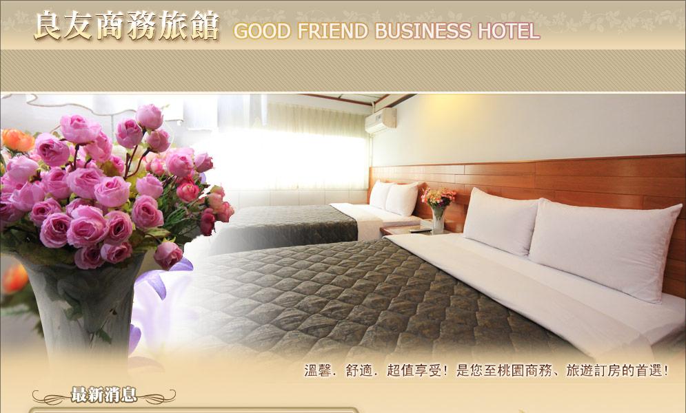 良友商務旅館